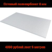 Сотовый поликарбонат 16 мм