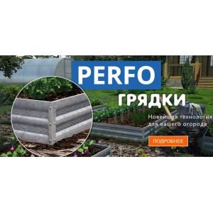 Перфо Грядки размер от 0,5м х 2м до 1м х 8м цены от 1600 рублей