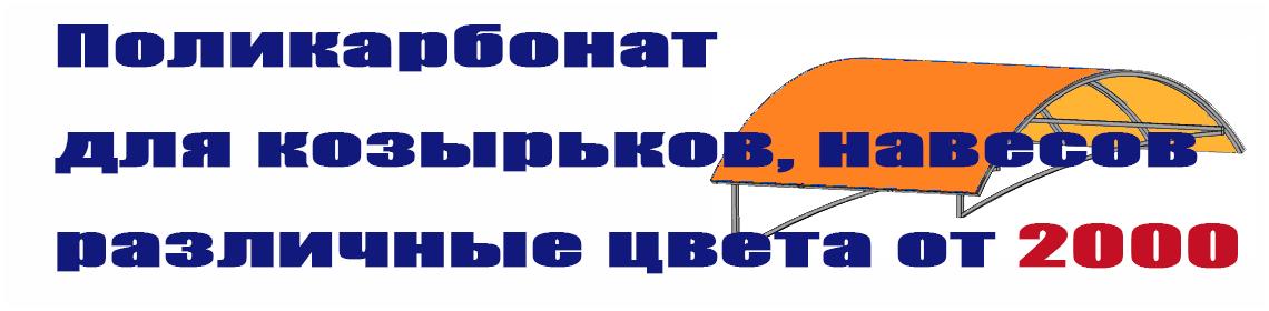 поликарбонат для навесов