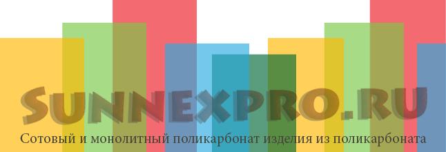 Сотовый и монолитный поликарбонат - Торговая компания «Саннекс Про»